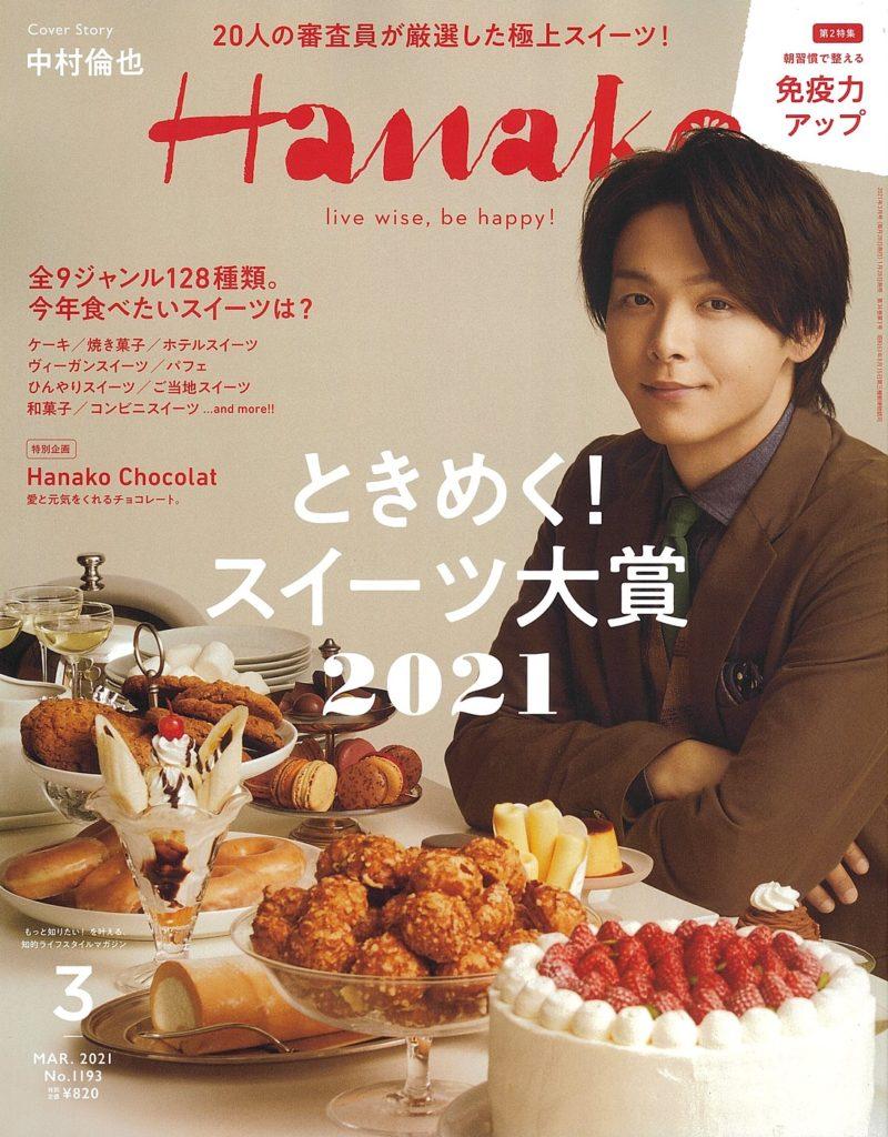 マガジン社『Hanako』3月号に掲載されました。
