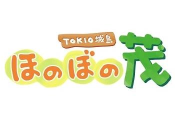 Tokio城嶋『ほのぼの茂』ABCテレビでチーズケーキが…